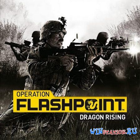 ������� Operation Flashpoint: Dragon Rising [v 1.02] (PC/RUS/RePack) ���������