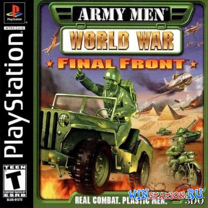 —качать игру Army Men: World War - Final Front (PSX/RUS)