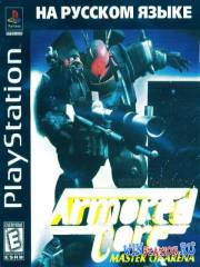 Armored Core - Master of Arena (PS1/RUS)