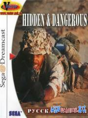 Hidden and Dangerous (Dreamcast/RUS)