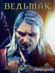 �������. ������� ������� / The Witcher: Gold Edition (2010/RUS/Repack)