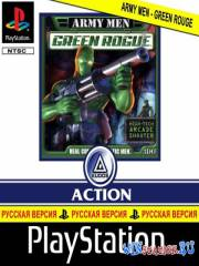 Army Men: Green Rogue (PS1/RUS)