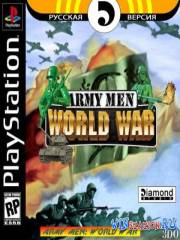 Army Men: World War (PS1/RUS)