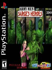 Army Men: Sarge's Heroes (PS1/RUS)