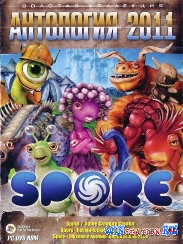 Антоголия Spore / Spore: Full Version (PC/RUS/RePack)