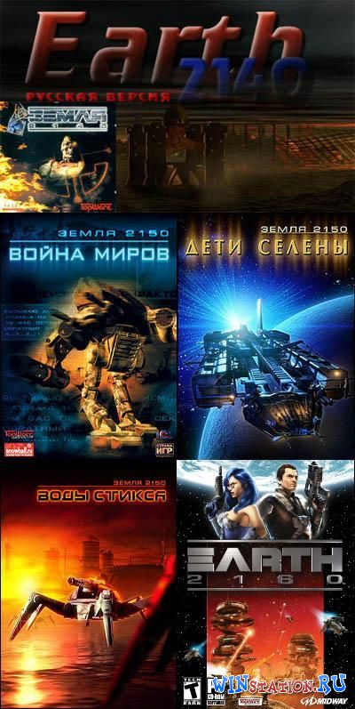 Earth 21XX Anthology  (PC/RUS/Repack)
