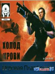 In Cold Blood (PS1/RUS)