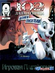 Disney\'s 102 Dalmatians - Puppies To The Rescue (PSX/RUS)