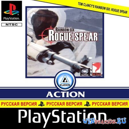 Скачать игру Tom Clancy's Rainbow Six: Rogue Spear (PSX/RUS/Kudos)