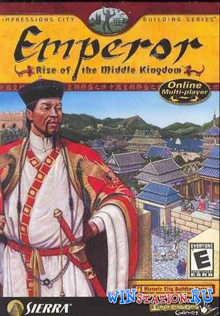 Скачать Emperor: Rise of the Middle Kingdom (PC/RUS) бесплатно