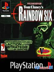 Tom Clancy's Rainbow Six (PS1/RUS)