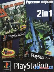 2 in 1: Action (PS1/RUS)