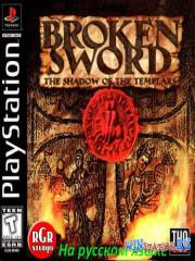Broken Sword: The Shadow of the Templars (PS1/RUS)