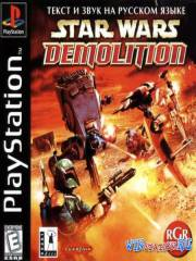 Star Wars: Demolition (PS1/RUS)