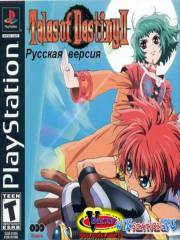 Tales of Destiny 2 (PS1/RUS)