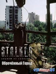 S.T.A.L.K.E.R.: Shadow of Chernobyl - Обреченный город (2010/RUS/RePack/PC)