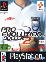 Pro Evolution Soccer 2 (PS1/RUS)