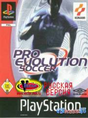 Pro Evolution Soccer (PS1/RUS)