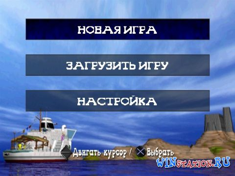 Скачать игру Little Big Adventure (PSX/RUS)