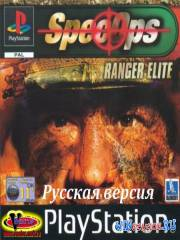 Spec Ops: Ranger Elite (PS1/RUS)