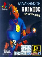 Little Big Adventure (PS1/RUS)
