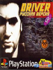 Driver (PS1/RUS)