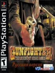 Gunfighter: The Legend of Jesse James (PSX/RUS)