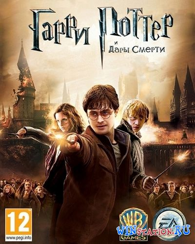Скачать Harry Potter and the Deathly Hallows: Part 1 and Part 2 бесплатно