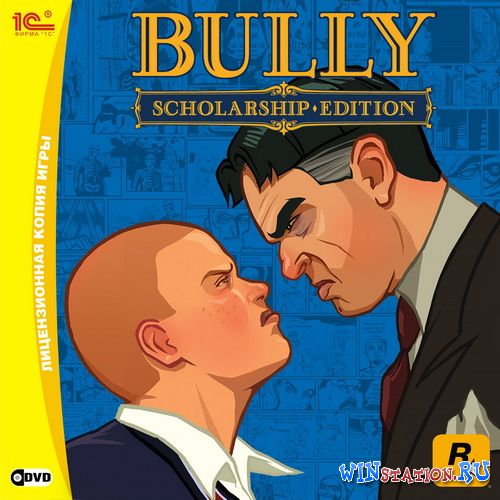 ������� ���� Bully: Scholarship Edition
