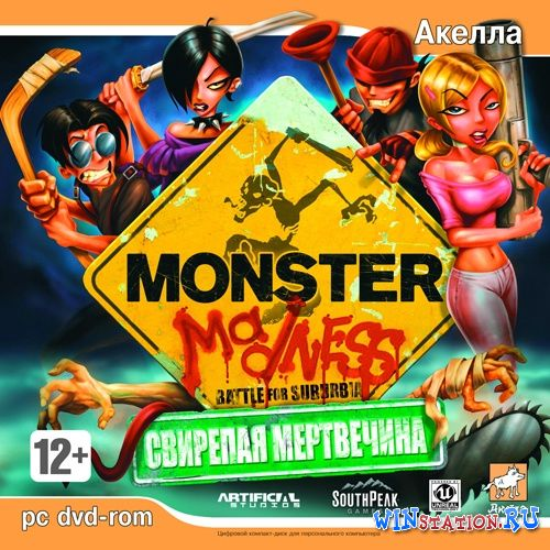 Скачать игру Monster Madness: Свирепая мертвечина (2007/RUS/ENG/RePack by death7lord)