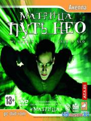 Матрица: Путь Нео / The Matrix: Path of Neo