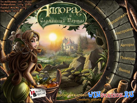 Скачать игру Allora and the broken portal / Аллора и сломанный портал