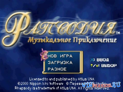 Скачать игру Rhapsody: A Musical Adventure