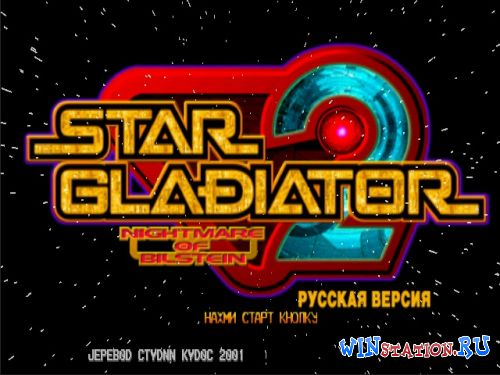 —качать игру Plasma Sword: Nightmare of Bilstein / Star Gladiator 2