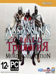 Assassin's Creed Murderous Edition *UPD*