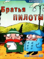 Anthology Pilot Brothers 8 in 1 / Антология Братья Пилоты 8 в 1
