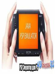 Ёмул¤тор PSP дл¤ PC Ч JPCSP v 0.6 RUS r2302 (PC/RUS/ENG)