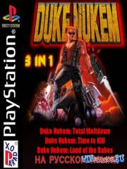 Антология Duke Nukem: 3 in 1