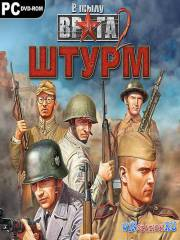 В Тылу Врага 2: Штурм / Men of War: Assault Squad *v.2.05.15 + 6 DLC*