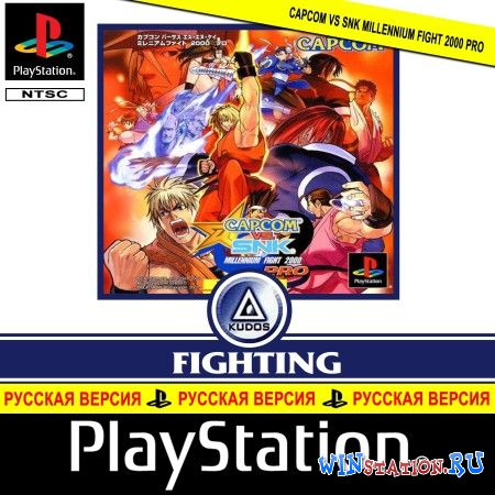 —качать игру Capcom vs SNK Millennium Fight 2000 Pro
