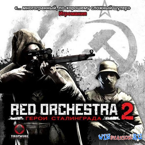 Скачать игру Red Orchestra 2: Heroes Of Stalingrad