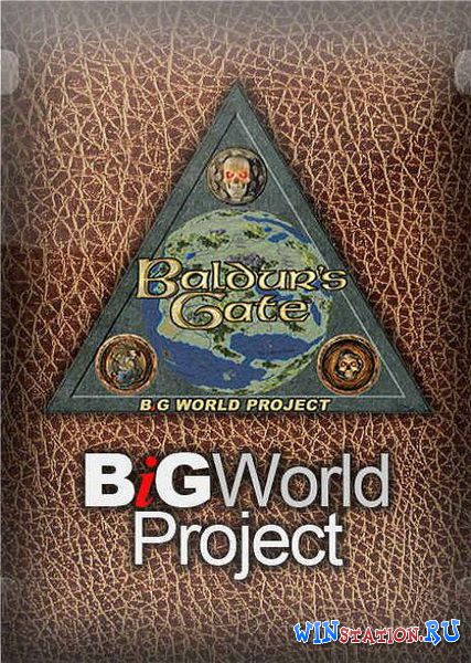 Скачать игру Baldur's Gate: BiG World Project