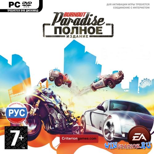 Скачать Burnout Paradise: The Ultimate Box бесплатно