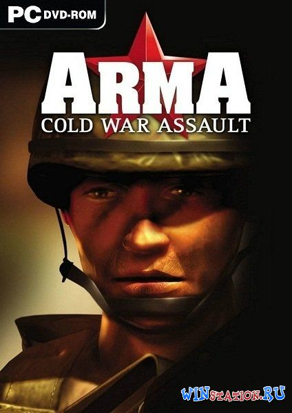 Скачать ARMA: Cold War Assault бесплатно