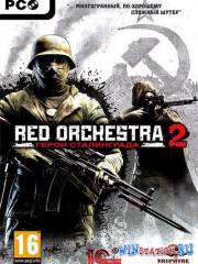 Red Orchestra 2.Герои Сталинграда