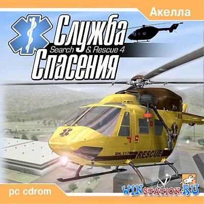 Скачать игру Search & Rescue 4: Coastal Heroes