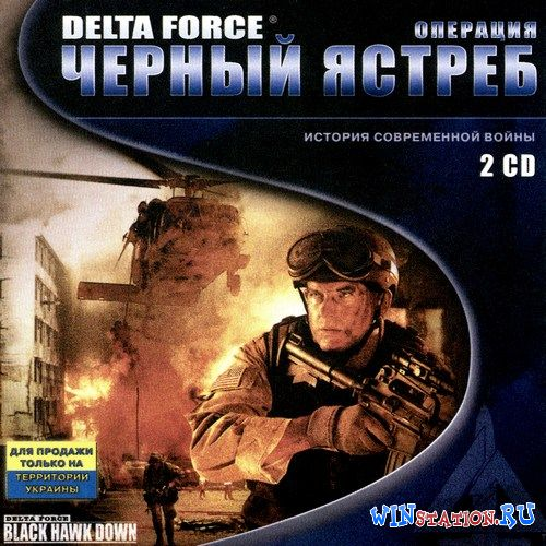"—качать игру Delta Force: ќпераци¤ """"ерный ястреб"" / Delta Force: Black Hawk Down (2003/RUS/RePack by MOP030B)"