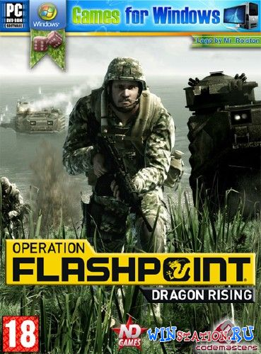 ������� ���� Operation Flashpoint: Dragon Rising