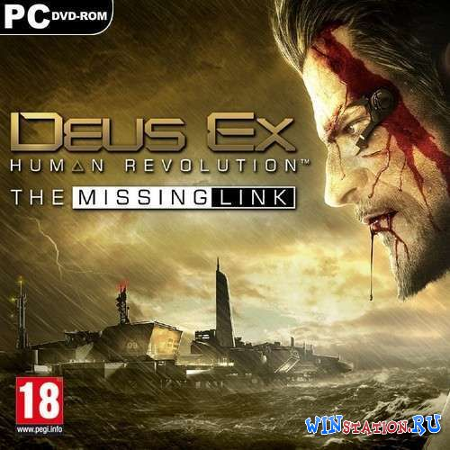 —качать игру Deus Ex: Human Revolution Ц The Missing Link (2011/RUS/RePack by GUGUCHA)