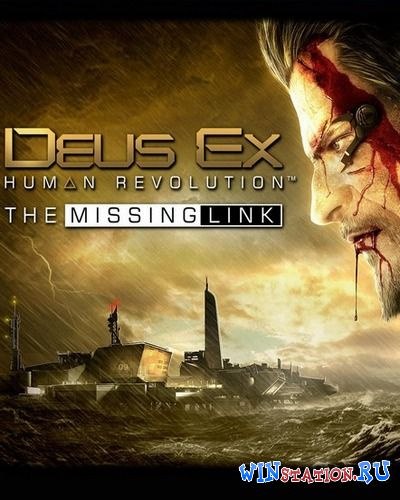 Скачать игру Deus Ex: Human Revolution – The Missing Link